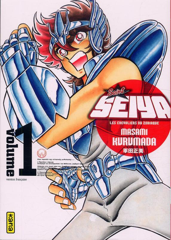 Saint Seiya Deluxe T1, manga chez Kana de Kurumada