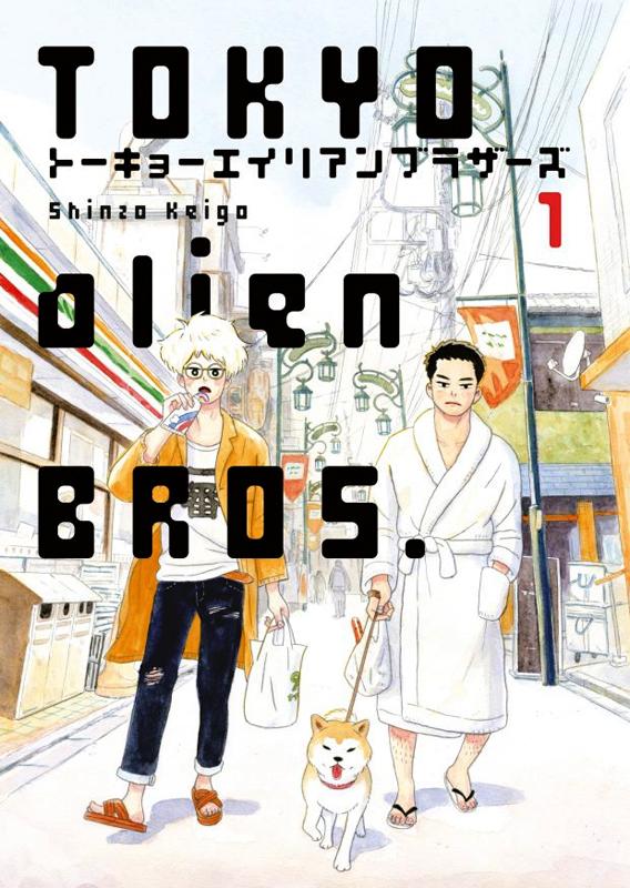 Tokyo Alien Bros. T1, manga chez Le Lézard Noir de Shinzo