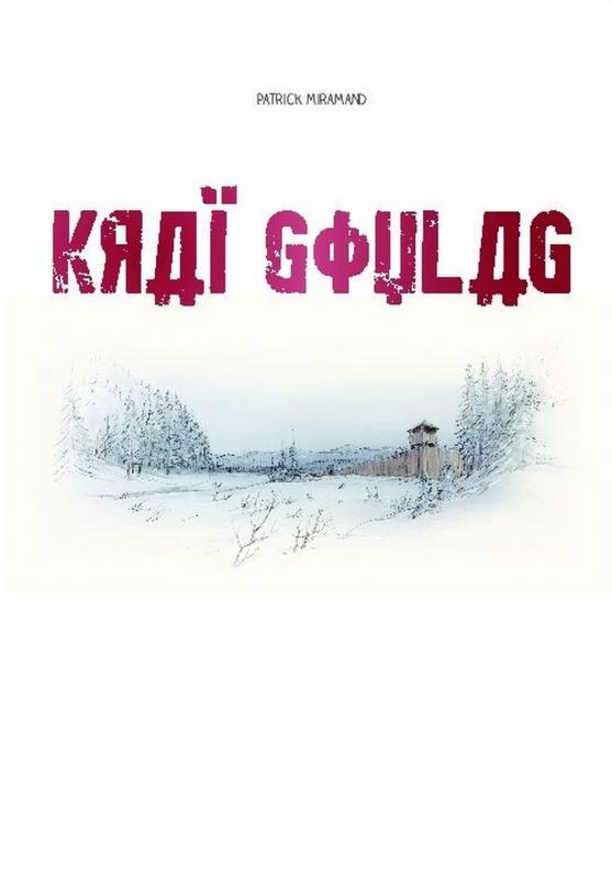 Kraï Goulag, bd chez (à compte d'auteur) de Miramand