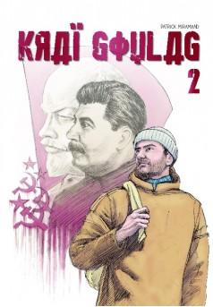 Kraï Goulag T2, bd chez (à compte d'auteur) de Miramand