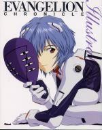 The Essential Evangelion Chronicle (Artbooks) T3 : Illustration  (0), manga chez Glénat de Gainax