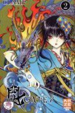 Gate 7 T2, manga chez Kazé manga de Clamp