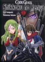 Code Geass - Shikkoku no renya T1, manga chez Tonkam de Taniguchi, Tomomasa