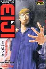 Psychometrer Eiji T21 : Affaire 13 (0), manga chez Kana de Yûma, Masashi