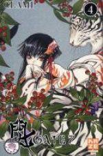 Gate 7 T4, manga chez Kazé manga de Clamp