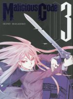 Malicious Code T3, manga chez Komikku éditions de Ikeno