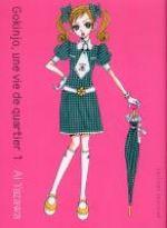 Gokinjo, une vie de quartier T1, manga chez Delcourt de Yazawa