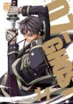 07-Ghost T11, manga chez Kazé manga de Amemiya, Ichihara