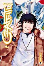 Graffiti T1, manga chez Paquet de Choi