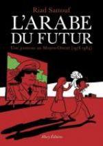 L'arabe du futur T1 : Une jeunesse au Moyen-Orient (1978-1984) (0), bd chez Allary éditions de Sattouf