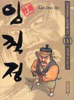 Le bandit généreux T2 : Le fils du peuple (0), manga chez Paquet de Doo ho