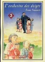 L'orchestre des doigts T3, manga chez Milan de Yamamoto