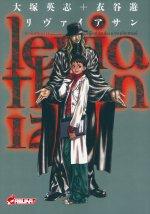 Leviathan T12, manga chez Asuka de Otsuka, Kinutani