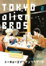 Tokyo Alien Bros. T2, manga chez Le Lézard Noir de Shinzo