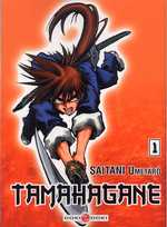Tamahagane T1, manga chez Bamboo de Saitani