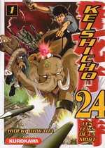 Keishicho 24 T1, manga chez Kurokawa de Owada