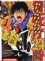 Keishicho 24 T2, manga chez Kurokawa de Owada