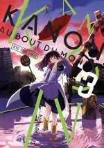 Kanon au bout du monde T3, manga chez Akata de Yoneshiro