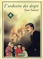 L'orchestre des doigts T4, manga chez Milan de Yamamoto