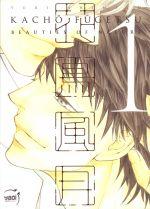 Kacho Fugetsu - Beauties of nature T1, manga chez Taïfu comics de Shimizu
