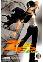 Zero - the circle of flow T1, manga chez Panini Comics de Lim, Roh