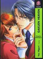 Gakuen Heaven T2 : Chapitre Nakajima (0), manga chez Tonkam de Higuri