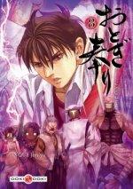 Otogi Matsuri T8, manga chez Bamboo de Inoue