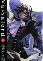 Vassalord (ancienne édition) T1, manga chez Kami de Nanae