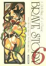 Brave Story T6, manga chez Kurokawa de Miyabe, Ono