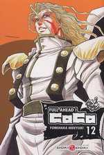 Full Ahead ! Coco T12, manga chez Bamboo de Yonehara