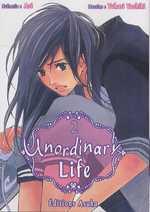 Unordinary life  T2, manga chez Asuka de Aoi