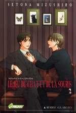 Le jeu du chat et de la souris 2ème édition T2, manga chez Asuka de Mizushiro