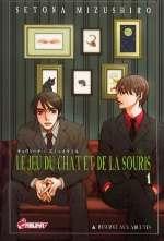 Le jeu du chat et de la souris 2ème édition T1, manga chez Asuka de Mizushiro