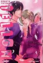 Yellow  T3, manga chez Asuka de Tateno