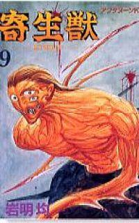 Parasite T9, manga chez Glénat de Iwaaki