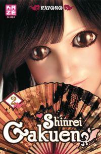 Shinrei Gakuen T2, manga chez Kazé manga de Kayono