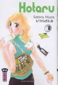 Hotaru T2 : , manga chez Kana de Hiura
