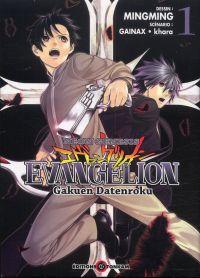Neon-Genesis Evangelion - Gakuen Datenroku T1, manga chez Tonkam de Khara, Gainax, MingMing