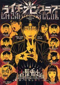 Litchi Hikari Club, manga chez IMHO de Usumaru