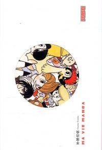 Osamu Tezuka, Ma vie manga : , manga chez Kana de Tezuka
