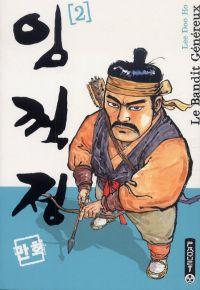 Le Bandit généreux - Seconde édition T2, manga chez Paquet de Doo ho