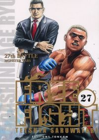 Free Fight - New tough T27, manga chez Tonkam de Saruwatari