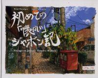 Voyage au Japon T1 : Tokyo, bd chez Ankama de Garcia, Maynègre