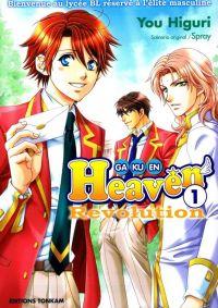 Gakuen Heaven Revolution  T1, manga chez Tonkam de Higuri