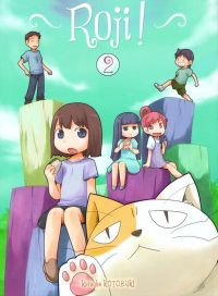 Roji ! T2, manga chez Ki-oon de Kotobuki