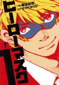 Hero mask T1, manga chez Tonkam de Tsuru, Okabe
