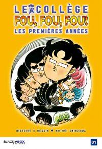 Le collège fou, fou, fou - les premières années  T1, manga chez Black Box de Shinzawa