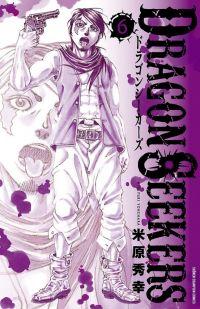 Dragon Seekers T6, manga chez Komikku éditions de Yonehara