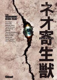 Neo Parasite, manga chez Glénat de Hiramoto, Peach-Pit, Kuakura, Iwaaki, Hagio, Nirasawa, Minagawa, Takeya, Takinami, Endo, Ueshiba, Mashima, Ohta