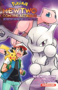 Pokémon - Mewtwo contre-attaque - Evolution, manga chez Kurokawa de Shudô, Gomi